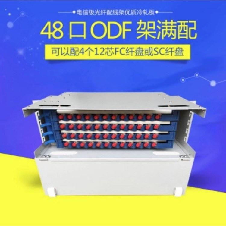 光纤ODF配线架批发