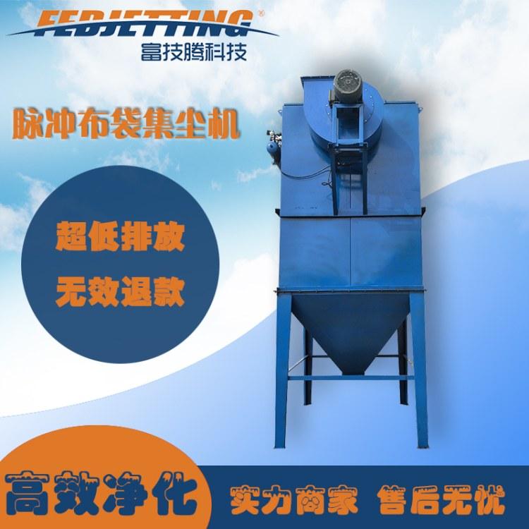 脉冲布袋集尘器直销供应烟尘土尘石灰木灰烟雾煤灰脉冲布袋集尘器