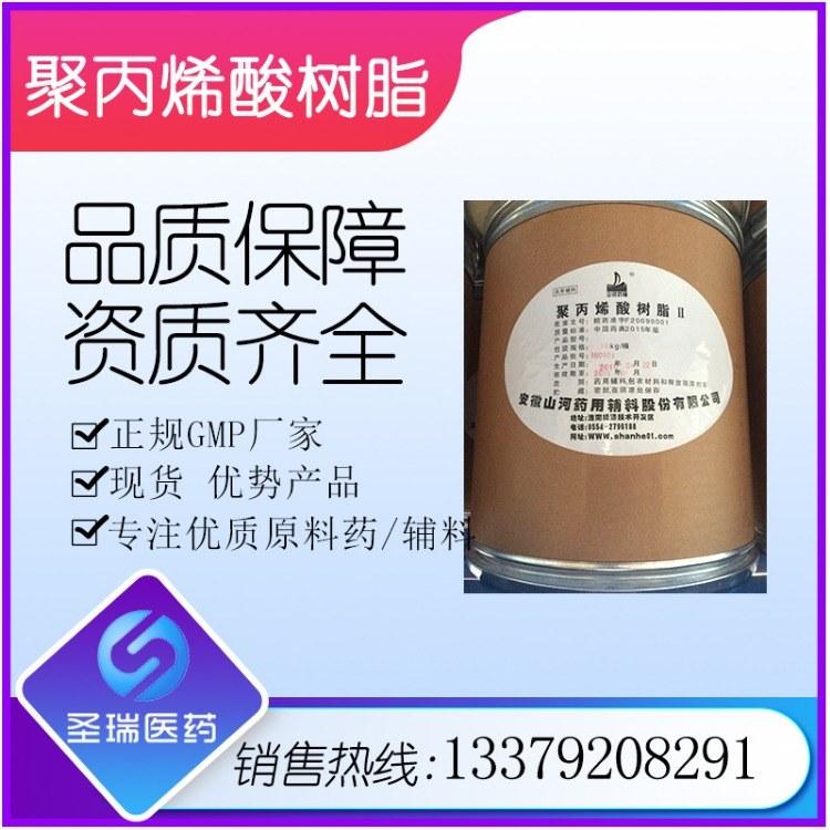 聚丙烯酸树脂ⅡⅢ Ⅳ 辅料级聚丙烯酸树脂ⅡⅢ Ⅳ 正规GMP厂家