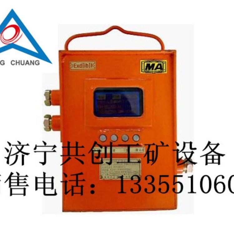 共创销售 DJC4/220车载式甲烷断电仪 机车断电仪  掘进机断电仪