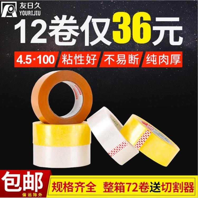 透明打包封箱胶带纸 4.5cm宽1.5厚米黄胶带纸 友日久