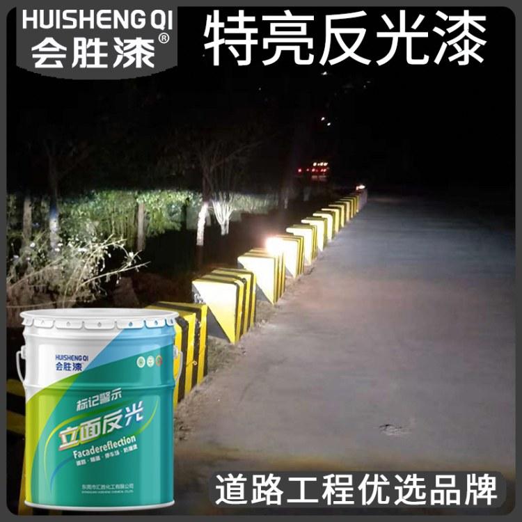 道路反光漆警示反光油漆每公斤涂多少平米 会胜漆