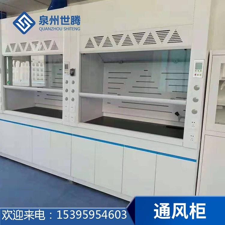 福州物理化验室设备 三明落地式通风橱 漳州实验室全钢通风柜