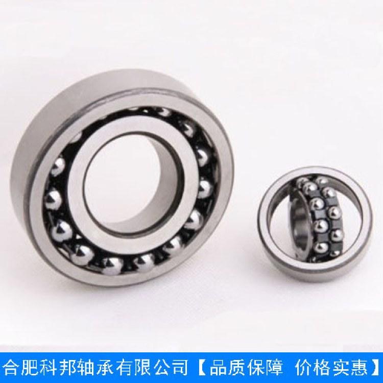 调心球轴承价格   结构    厂家销售 安徽科邦轴承公司