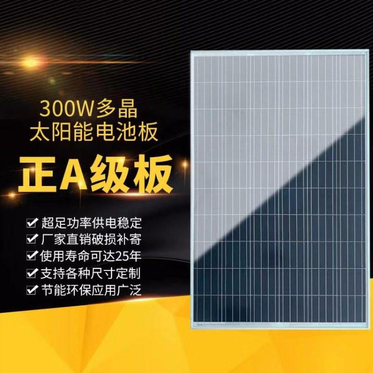 solar panel 300W36V 多晶太阳能电池板光伏充电发电组织 300W太阳能板