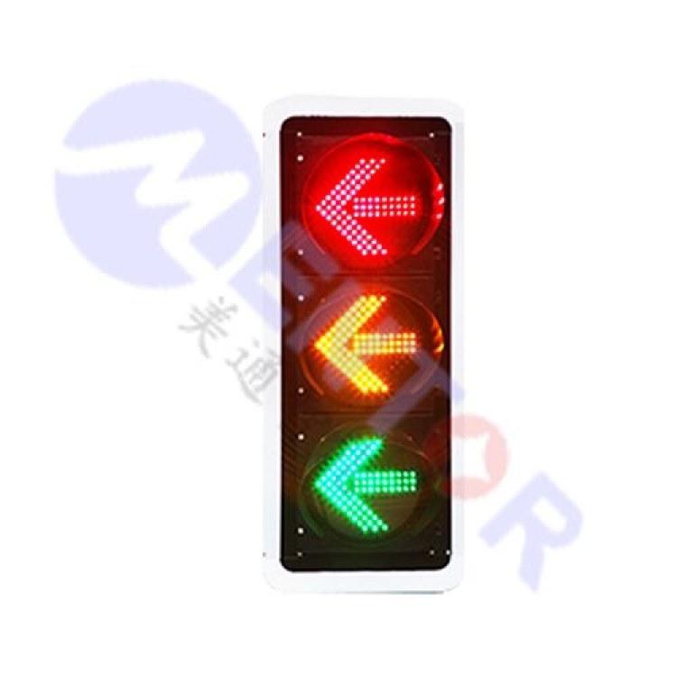 机动车方向指示信号灯-300LED箭头灯-四川美通智能厂家直销信号灯