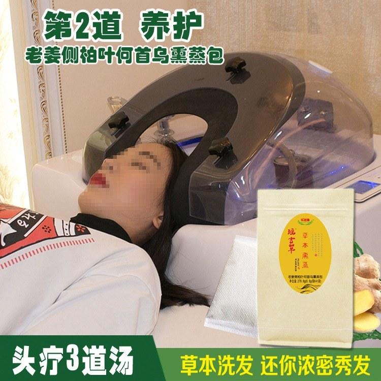茶麸老姜洗发粉水粉 头道汤三道三养头疗熏蒸包厂家批发oem代加工