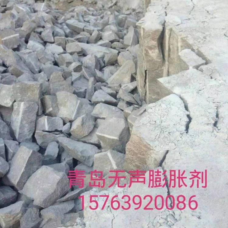 青岛销售膨胀剂-岩石破碎剂-混凝土破碎剂-无声静爆剂