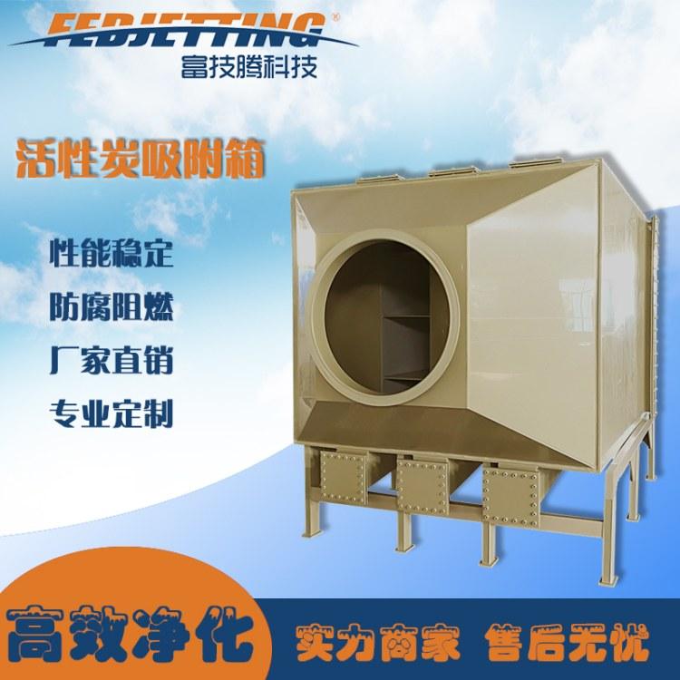 PP活性炭吸附箱苏州厂家热销定制有毒气体吸收处理废气PP活性炭吸附箱