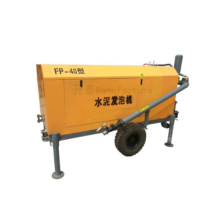 泡沫水泥发泡机40型拆卸视频滁州开泰机械