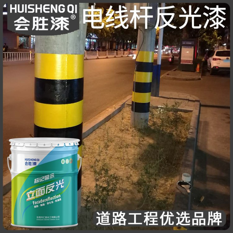 会胜漆 白色反光漆原理反光警示油漆路面多少钱一平米