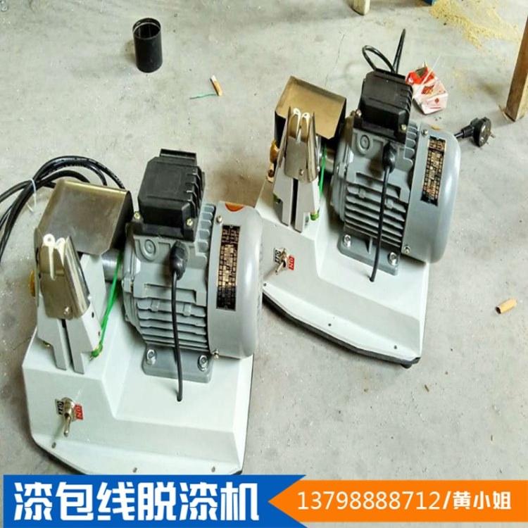 广东旭乐XL-95 漆包线磨漆机 脱漆皮机 漆包线剥漆机厂家 锥形磨漆轮厂家直销