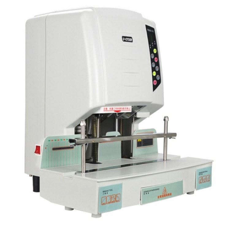 优玛仕 U-MACH U-CY50H财务档案装订机互联网凭证装订机 电动打孔机 激光定位