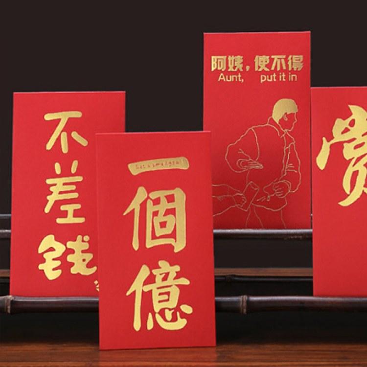 订制红包设计烫金二维码印刷新年订做LOGO定做-鑫佰盛