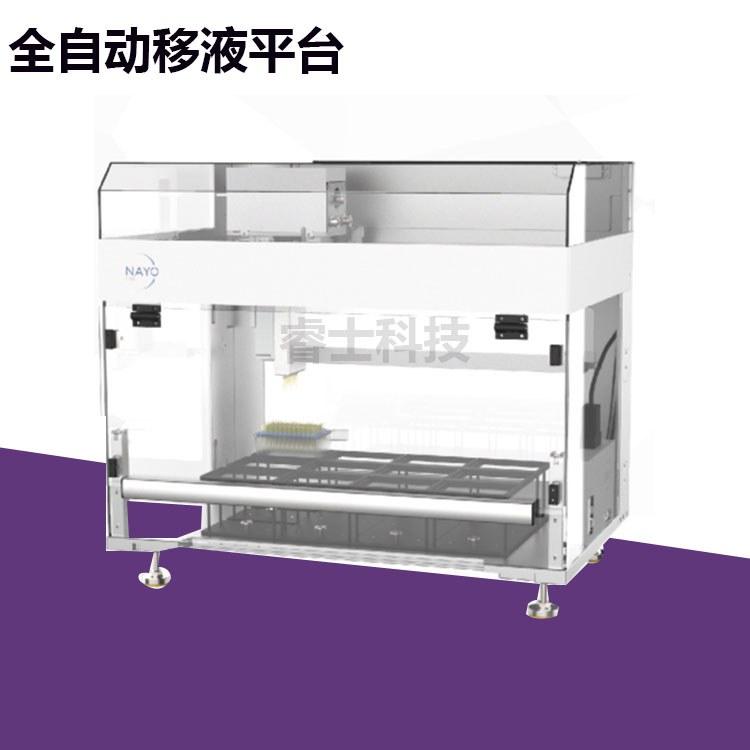 [睿士科技]上海全自动移液平台来电咨询实时报价品质高选持久耐用服务周到