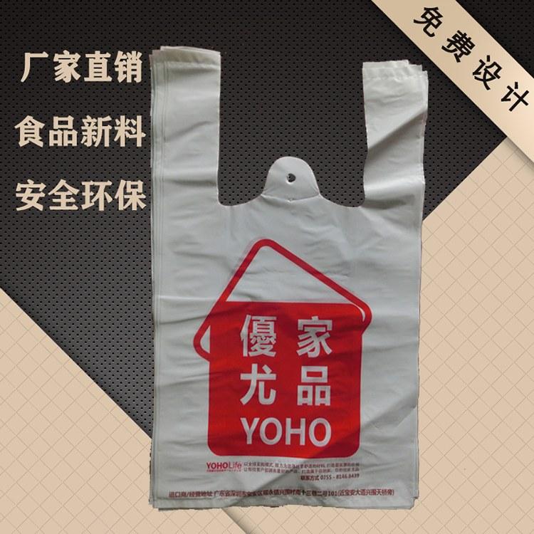 超市环保塑料袋 包装塑料袋价格 免费设计 厂家直销 中茂塑业