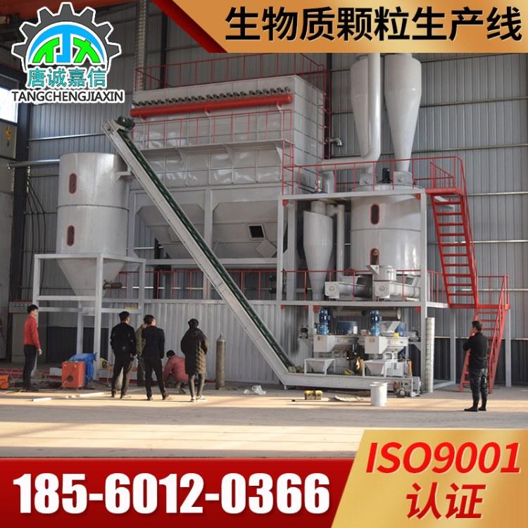 唐诚嘉信 山东厂家定制生物质颗粒机生产线 大型木屑燃料颗粒生产线