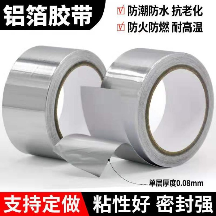 铝箔胶带 耐高温铝箔胶带 一站式批发厂家