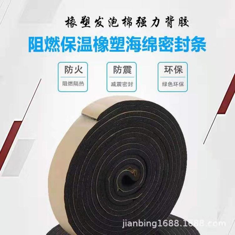 宏運-空調風管橡塑膠條- 橡塑海綿膠條- 量大從優