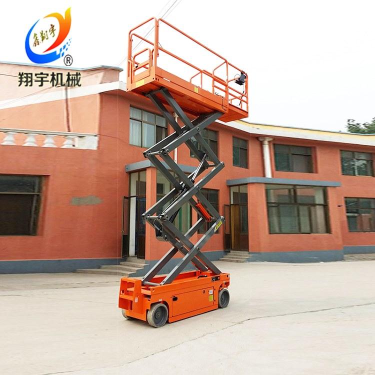 哈尔滨升降平台 移动剪叉式升降机 翔宇 SJY 厂家特惠价 全国包邮