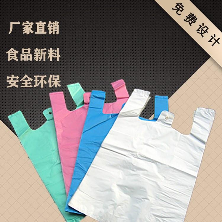 食品级塑料袋厂 手提塑料袋环保 免费设计寄样 中茂塑业