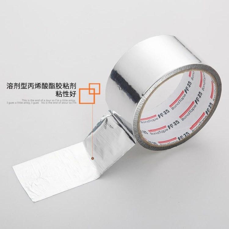 量大优惠-铝箔胶带 玻璃棉封口保温用铝箔胶带厂家