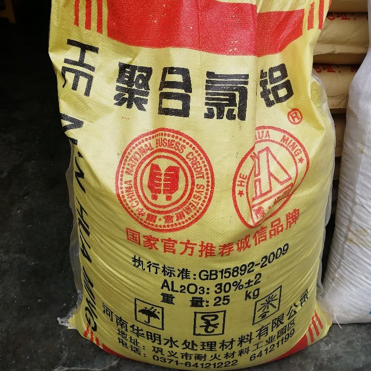 巩义市聚合氯化铝,污水处理酰胺聚丙,高效聚合氯化铝,混凝剂,絮凝剂
