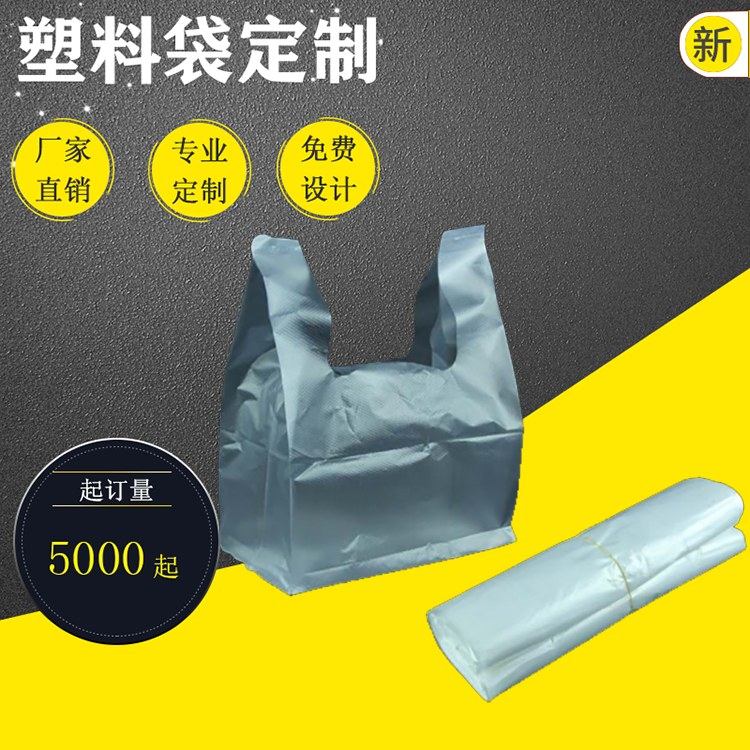 山东环保塑料袋 环保购物袋厂家 工厂直销 免费设计排版 中茂塑业
