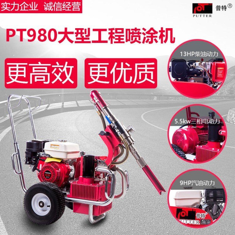 供应销售 普特(PUTTER) PT980 汽油 柴油 电动版腻子喷涂机