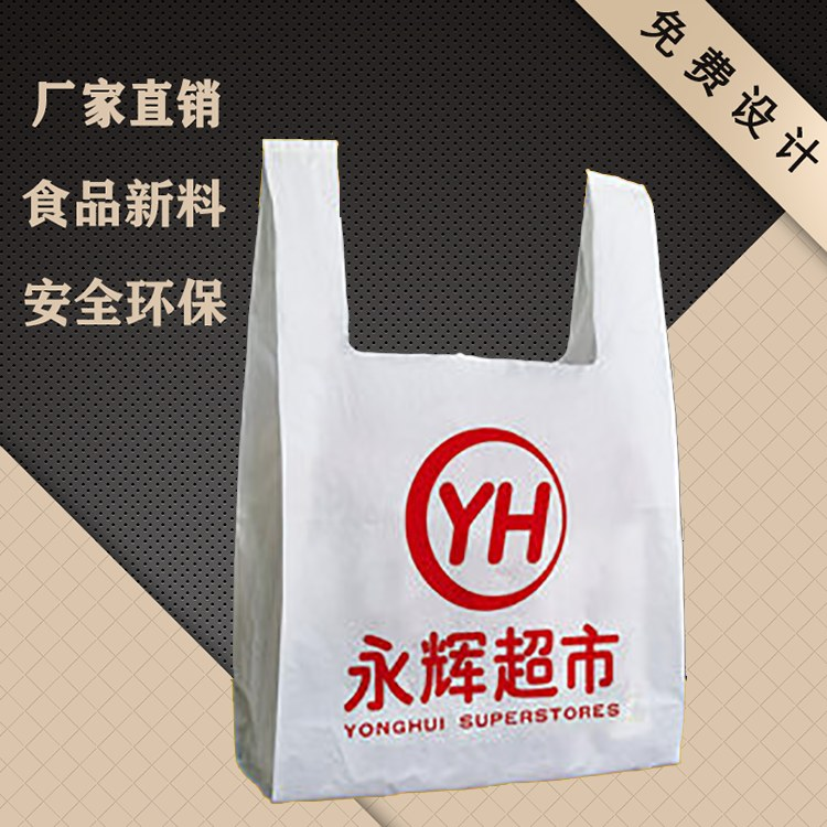 上海环保塑料袋厂 定做塑料袋批发 免费设计 厂家直销 中茂塑业
