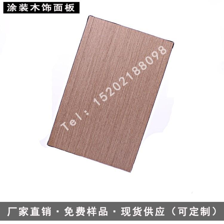 木饰面板饰面板免漆木饰面涂装板免漆板实木装饰板木皮