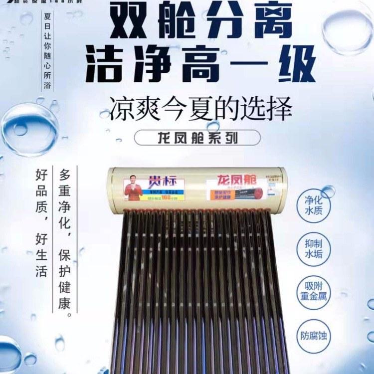 云南昆明太阳能热水器之贵标太阳能龙凤仓系列