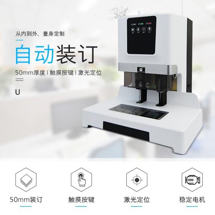 优玛仕U-H50全自动财务凭证装订机电动打孔机 激光热熔铆管胶装机