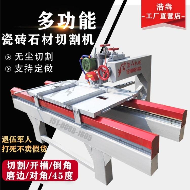 浩犇厂家直销 台式大理石倒角机石材无尘切割机 台式多功能瓷砖切割机