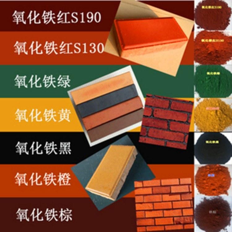 上海一品颜料-上海一品氧化铁橙-化工颜料-透水地坪色粉-哈巴粉-三氧化二铁-四氧化三铁