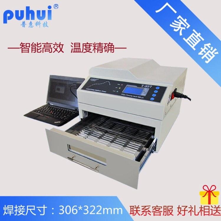 普惠高温无铅回流焊T937小型回流焊机PCB贴片焊接炉SMT设备厂家