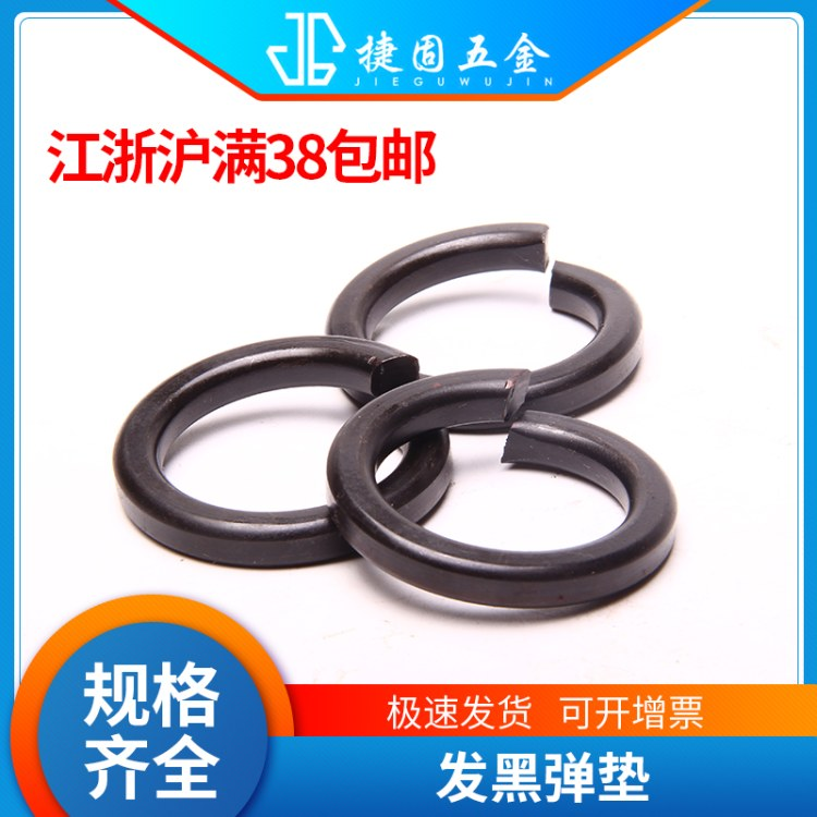 【无锡捷固】厂家直销国标氧化发黑弹垫开口加厚平垫圈加宽弹簧垫圈螺丝垫片