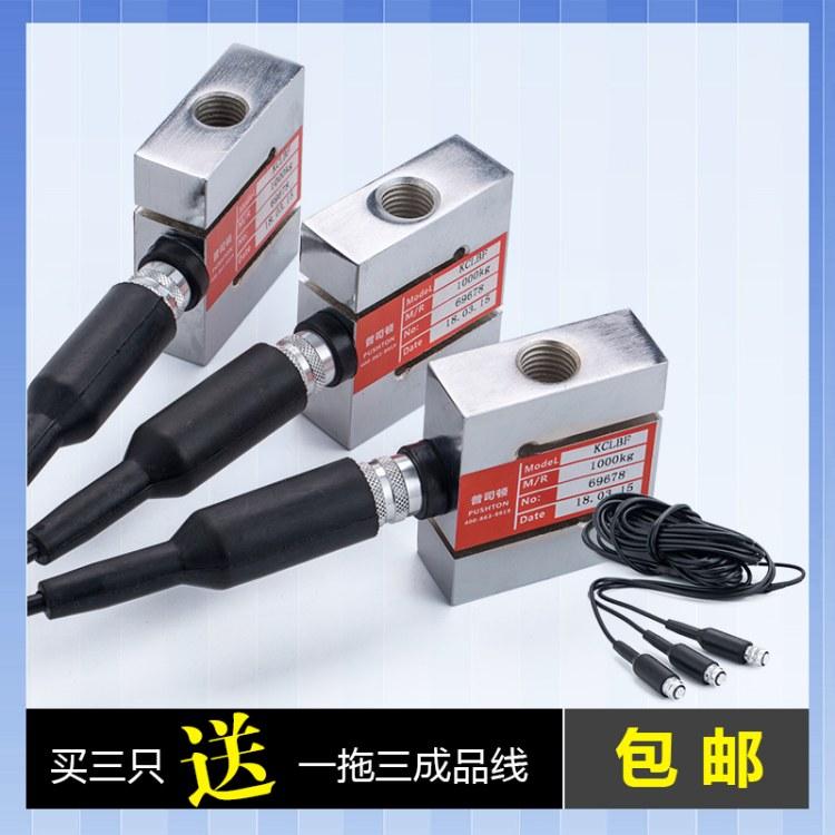 普司顿KCLBF称重传感器1000kg厂家直发zmlbf工厂批发