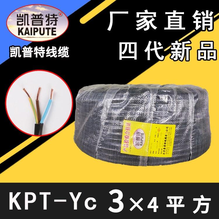 凯普特 厂家直销KPT-yc橡套电缆3*4橡套线 可以放室外吗