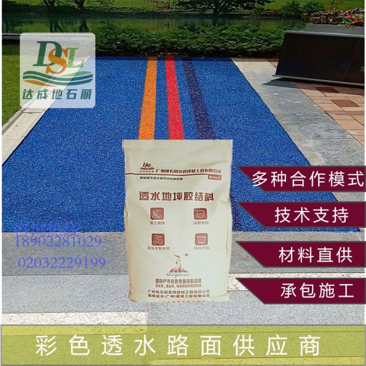 广州透水混凝土胶结料生产 东莞透水砼强固料 深圳透水绿道原材料厂家