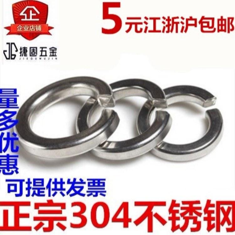 【无锡捷固】304不锈钢弹垫\弹簧垫圈\垫片 GB93 M厂家直销规格齐全质量优良、稳定专业生产厂家