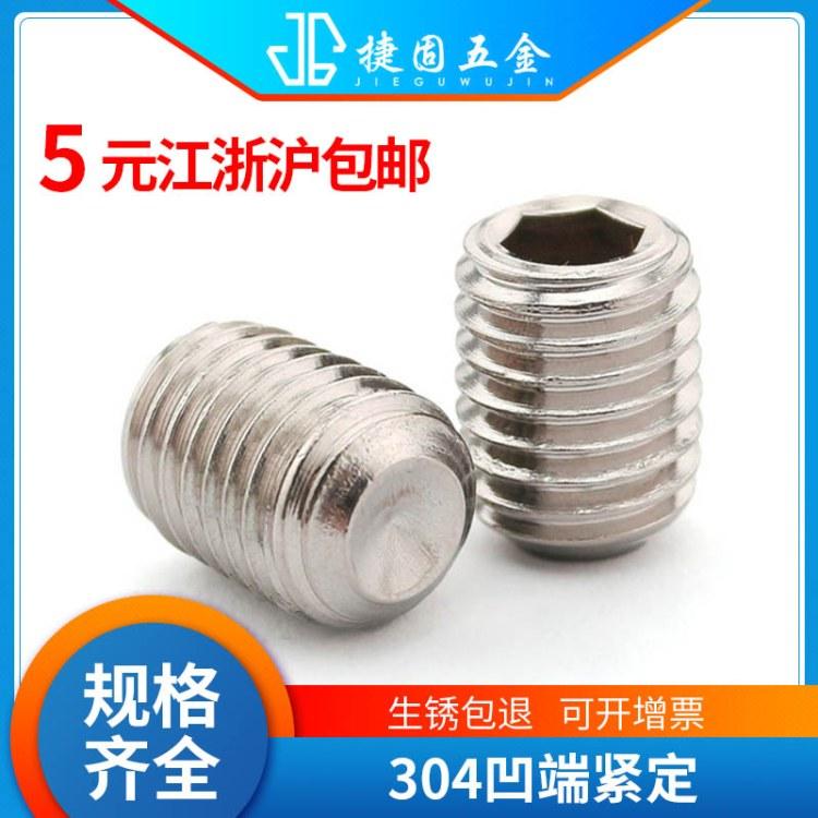 【无锡捷固】304凹端紧定 厂家直销规格齐全质量优良、稳定专业生产厂家