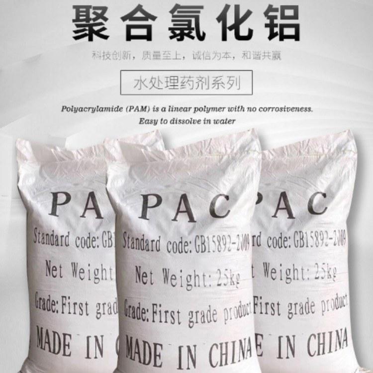 24 28 30含量聚合氯化鋁 PAC 污水處理絮凝劑 規格齊全