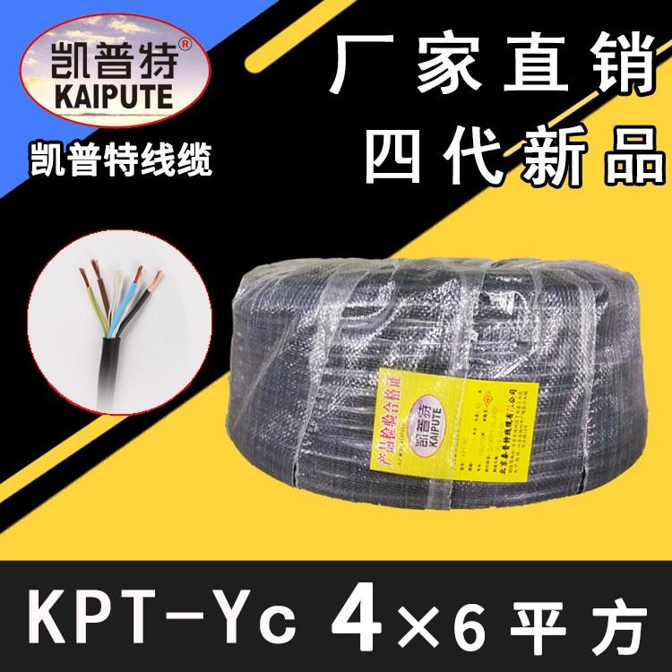 凯普特 厂家直销 橡胶电缆KPT-YC4*6电葫芦用橡套线电线现货批发直销