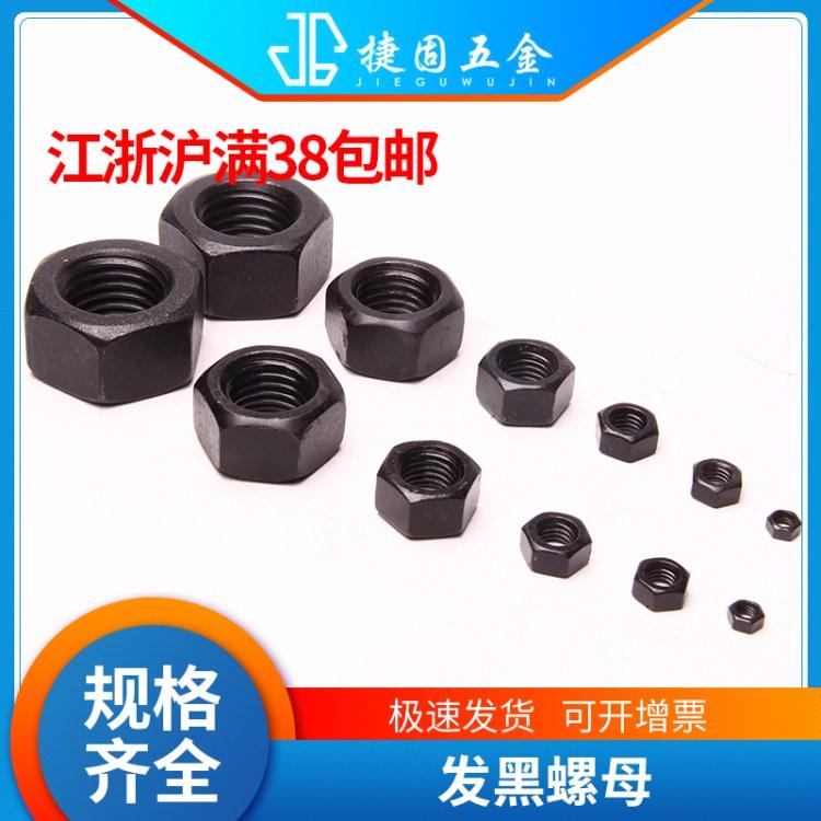 【无锡捷固】发黑螺母 厂家直销规格齐全质量优良、稳定售后无忧