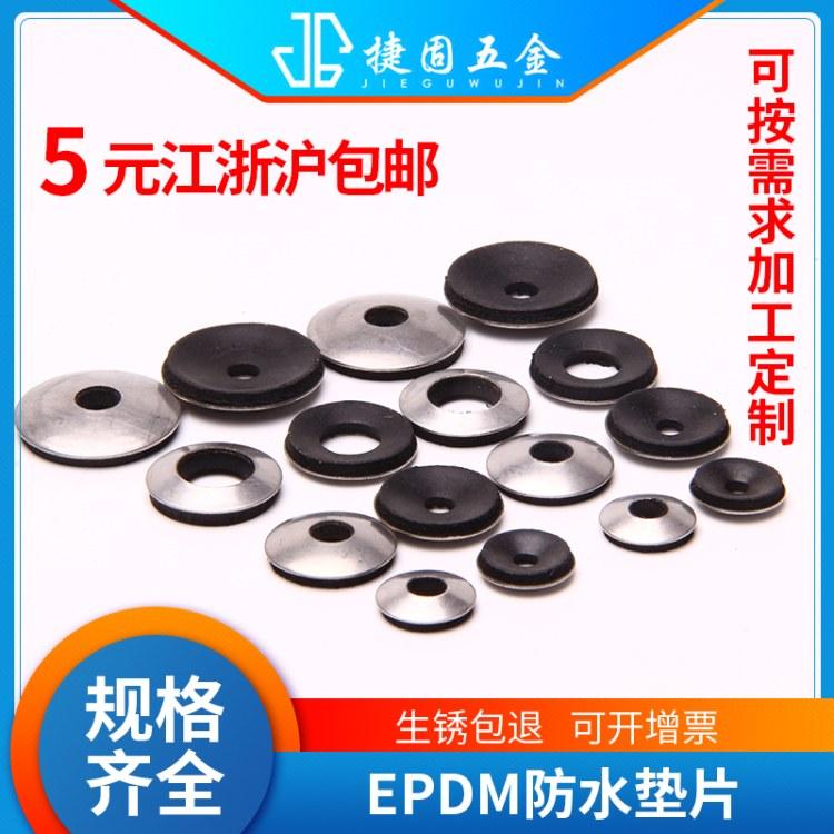【无锡捷固】EPDM防水垫片 304不锈钢复合垫片连体EPDM垫圈 钻尾螺丝彩钢瓦钻尾防水