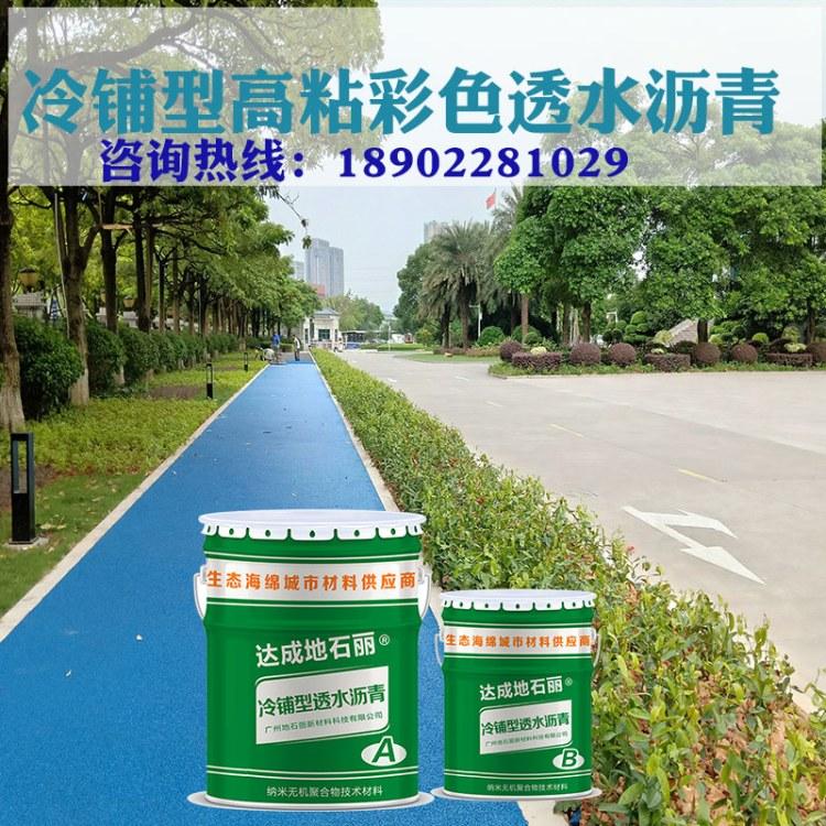 东莞海绵城市冷铺透水沥青 彩色透水地坪材料生产与供应 广州冷铺型彩色沥青混凝土销售与施工