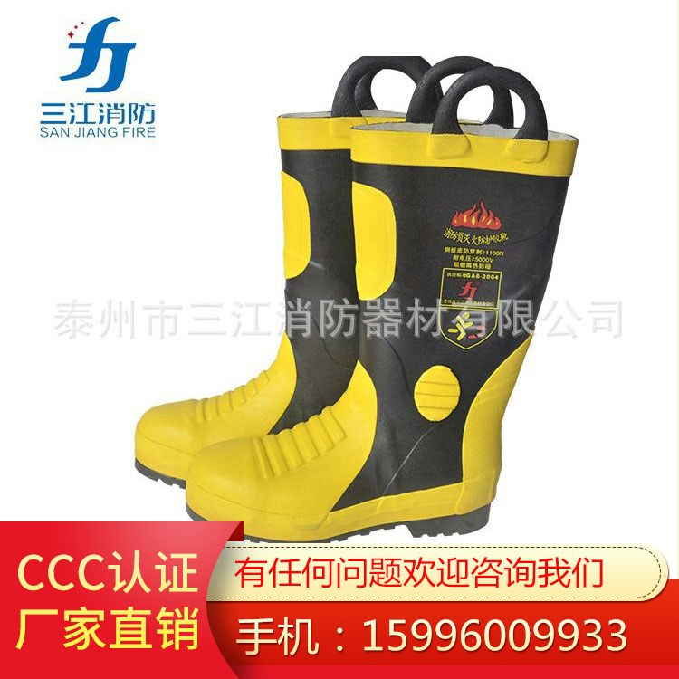 消防灭火防护靴 消防靴9687 消防员灭火防护靴 消防战斗靴