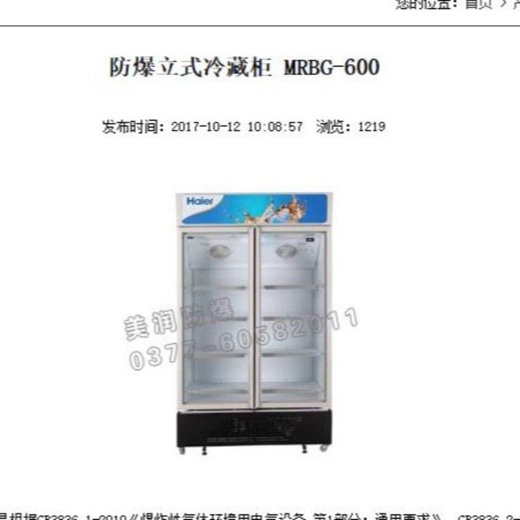 防爆冰箱冰柜 美的大型冰箱