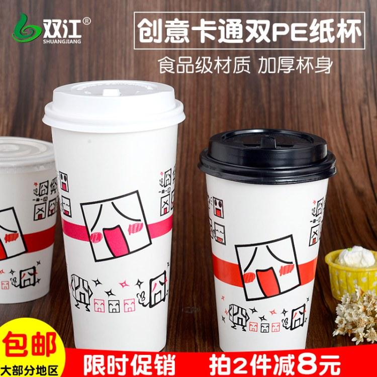 奶茶杯  一次性加厚卡通纸杯  双淋膜奶茶店  咖啡专用杯  冷热打包杯  带盖